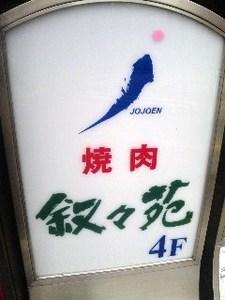叙々苑・1.jpg