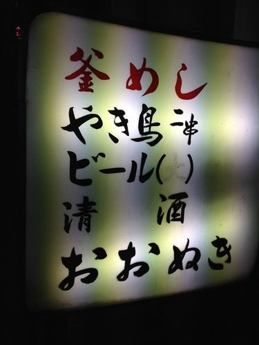 大貫・13.JPG