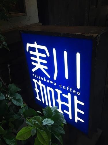 実川珈琲・5.JPG