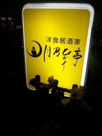 月乃・11.jpg