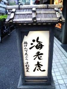海老虎・8.jpg