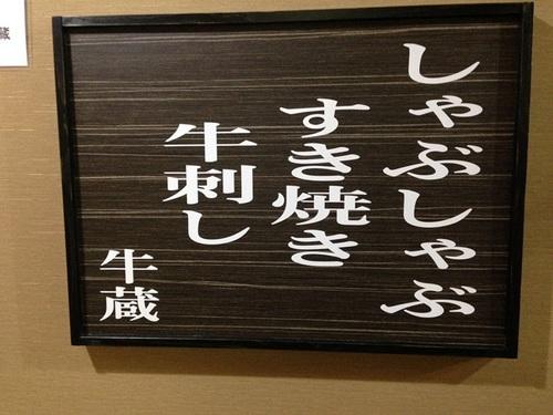 牛蔵・10.JPG