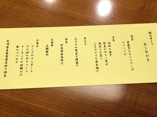玄海・2.JPG