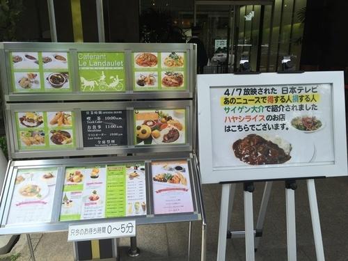 精養軒・2.JPG