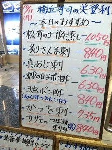 美登利寿司・2.jpg