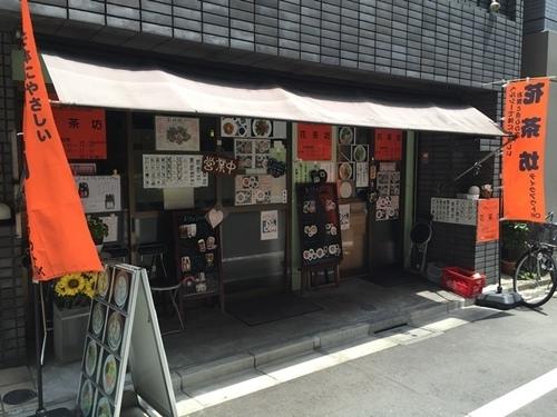 花茶坊・1.JPG