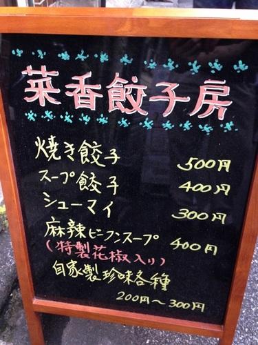菜香餃子・8.JPG