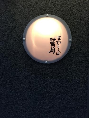 萬月・10.JPG