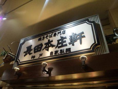長田本庄軒・7.jpg