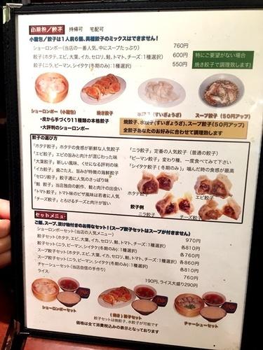 餃子のハルピン・3.JPG
