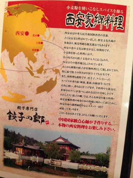 餃子の郷・7.JPG