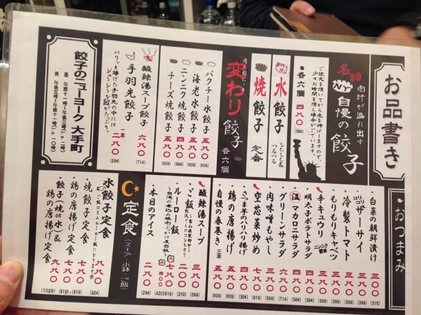 餃子ニューヨーク・20.JPG