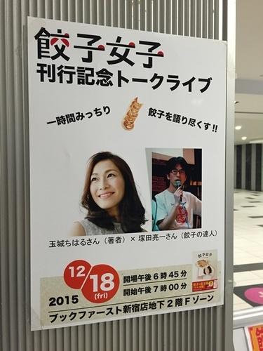 餃子女子・1.JPG