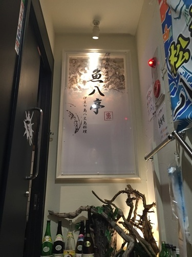 魚八亭・1.JPG