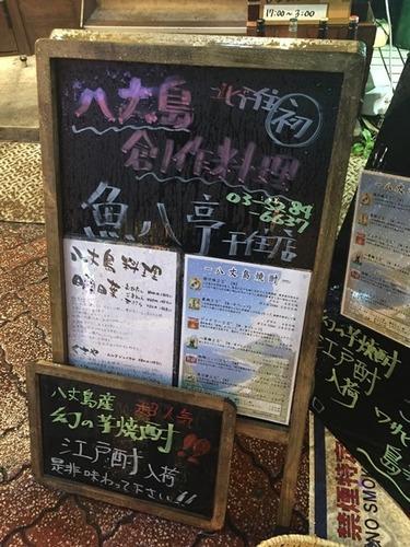 魚八亭・12.JPG