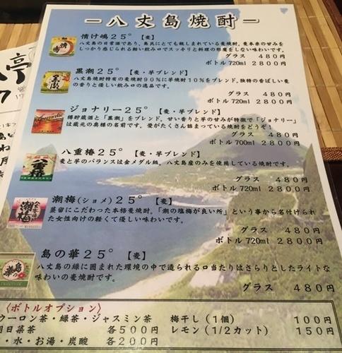 魚八亭・2.JPG