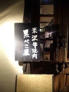 黒べこ屋・7.jpg