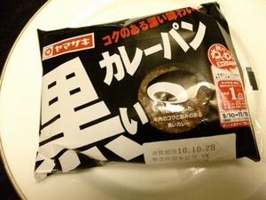 黒白パン・2.jpg