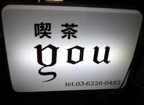 YOU・8.jpg
